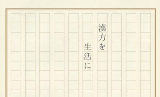 漢方を生活に(C)表参道・青山エリアにある漢方薬店・薬戸金堂