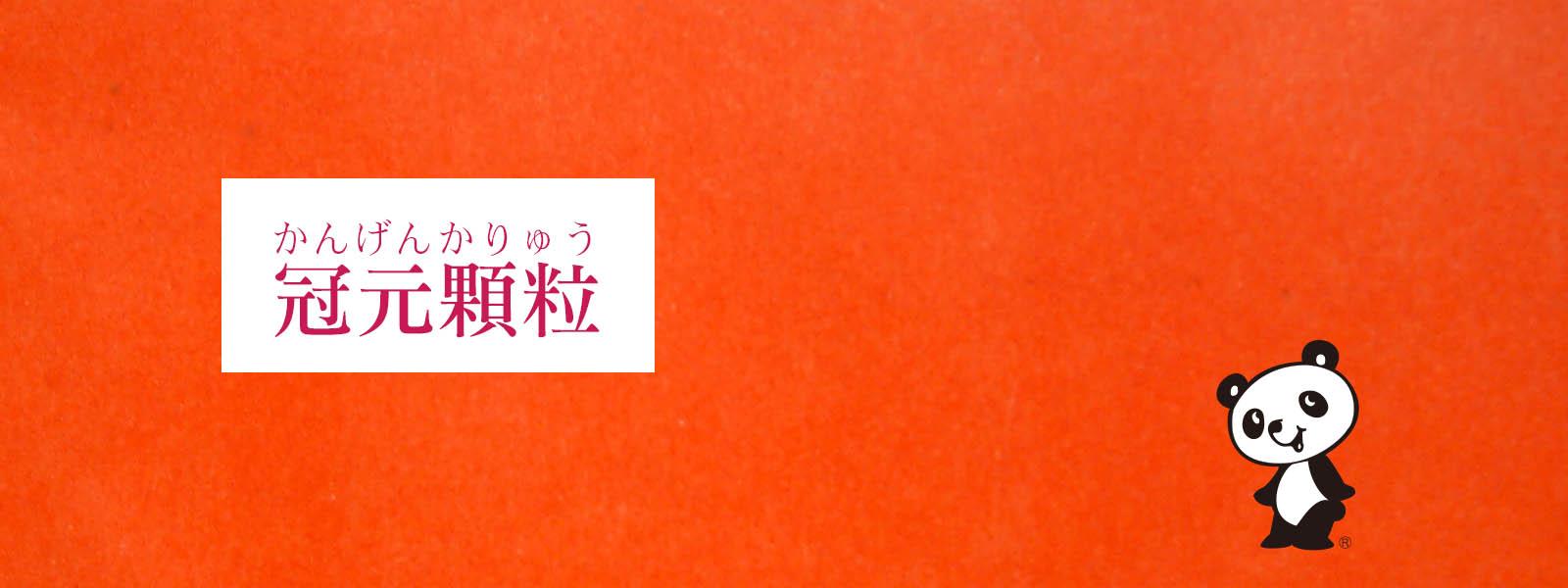 冠元顆粒 イスクラ産業 写真撮影)表参道・漢方薬店・薬戸金堂