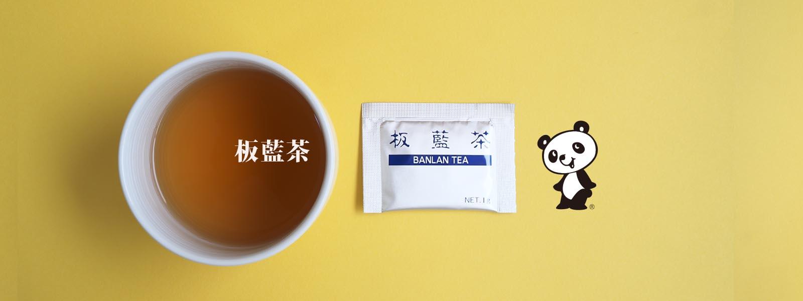 板藍茶 イスクラの漢方薬のご購入は、表参道・青山・原宿・渋谷エリアにある漢方薬店・薬戸金堂へ