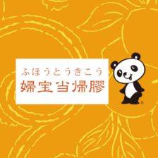 婦宝当帰膠 イスクラの漢方薬のご購入は、表参道・青山・原宿・渋谷エリアにある漢方薬店・薬戸金堂へ