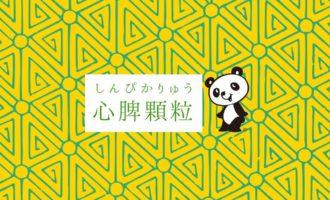 イスクラ心脾顆粒 イスクラの漢方薬のご購入は、表参道・青山・原宿・渋谷エリアにある漢方薬店・薬戸金堂へ