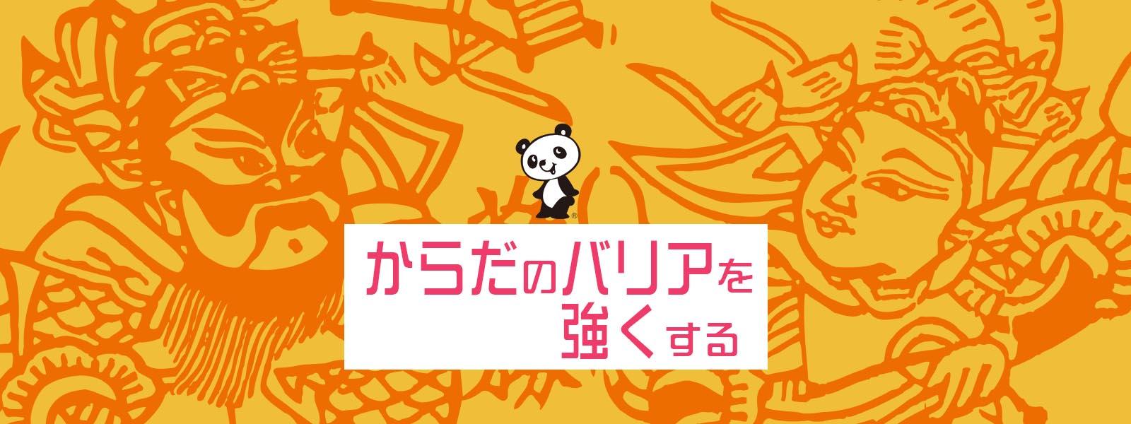 からだのバリア衛気を強くする漢方薬 イスクラの漢方薬のご購入は、表参道・青山・原宿・渋谷エリアにある漢方薬店・薬戸金堂へ