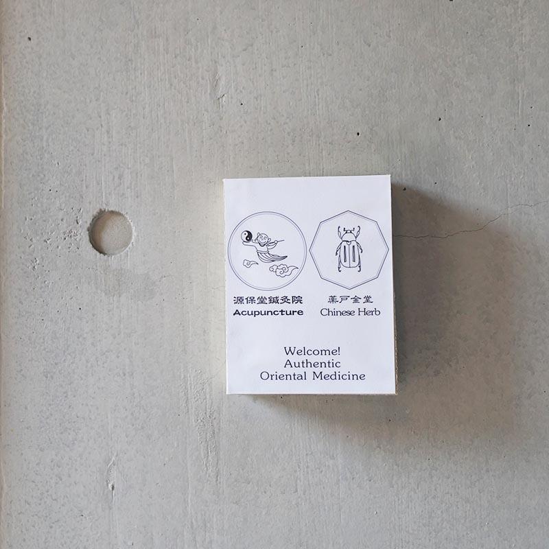 薬戸金堂 インターフォンカバー(C)イスクラの漢方薬のご購入は、表参道・青山・原宿・渋谷エリアにある漢方薬店・薬戸金堂へ
