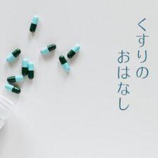 くすりのおはなし (C)イスクラの漢方薬なら薬戸金堂・源保堂鍼灸院へ