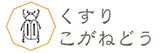 表参道の漢方薬店・薬戸金堂