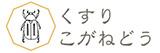 表参道・東洋医学の薬戸金堂